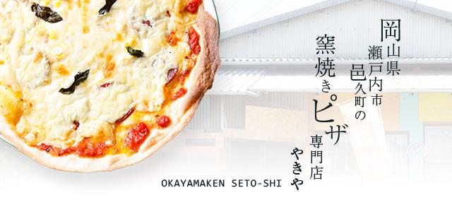 岡山県瀬戸内市邑久町の窯焼きピザ専門店やきや