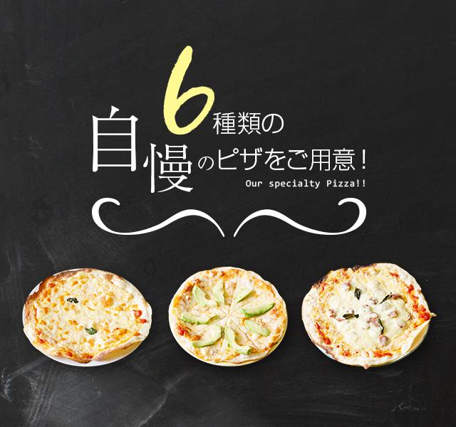 6種類の自慢のピザをご用意!