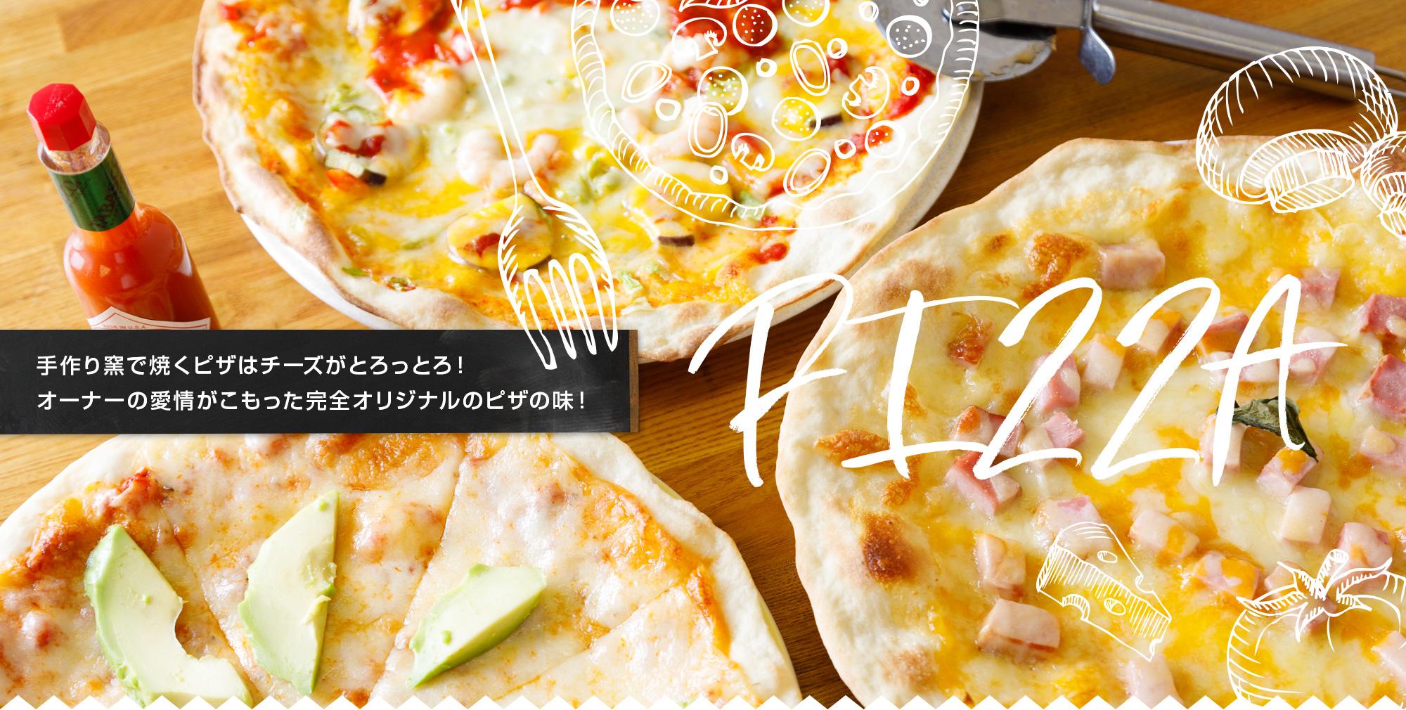 手作り窯で焼くピザはチーズがとろっとろ! オーナーの愛情がこもった完全オリジナルのピザの味!