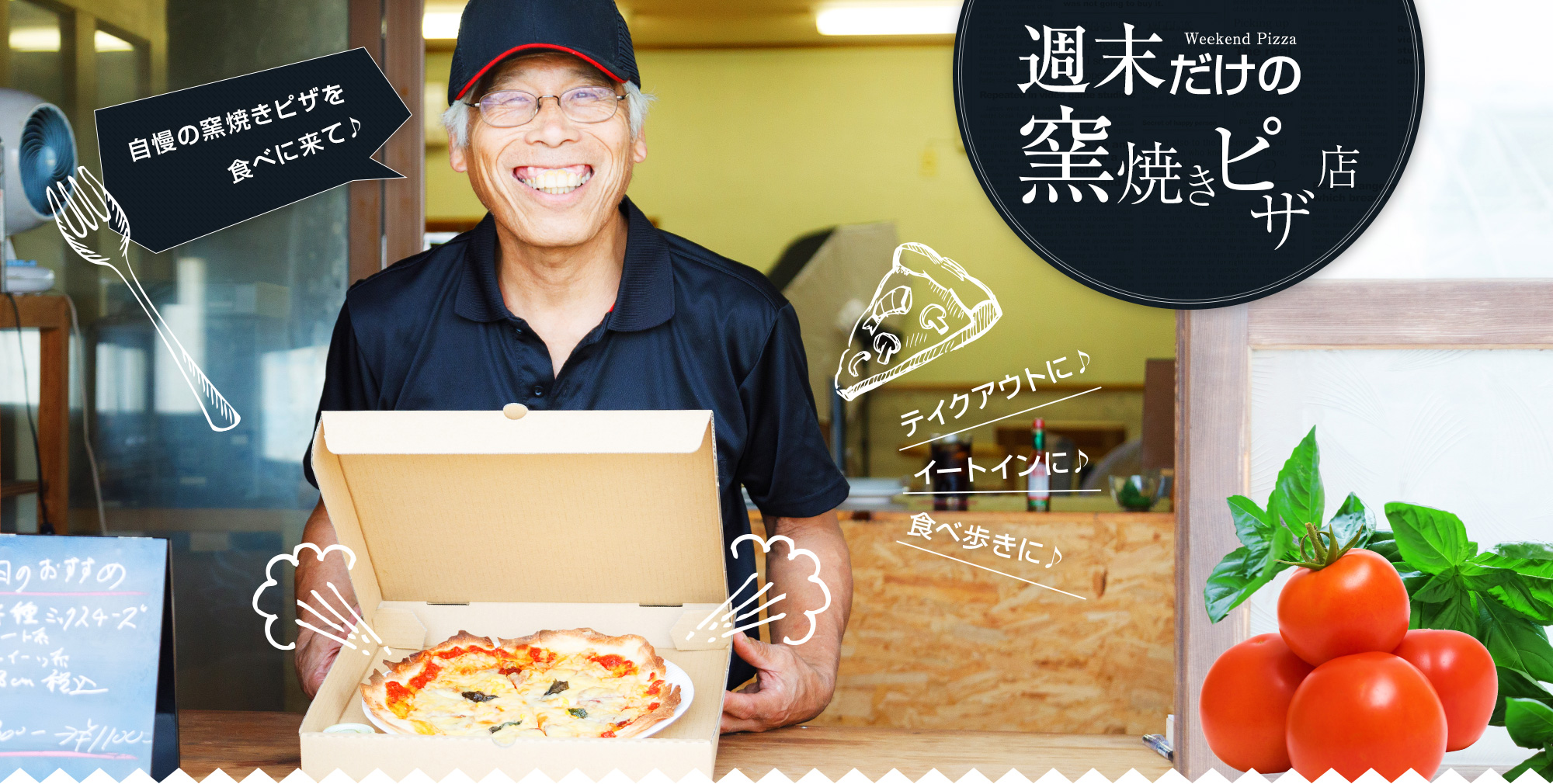 週末だけの窯焼きピザ店 テイクアウトに♪イートインに♪食べ歩きに♪  自慢の窯焼きピザを食べに来て